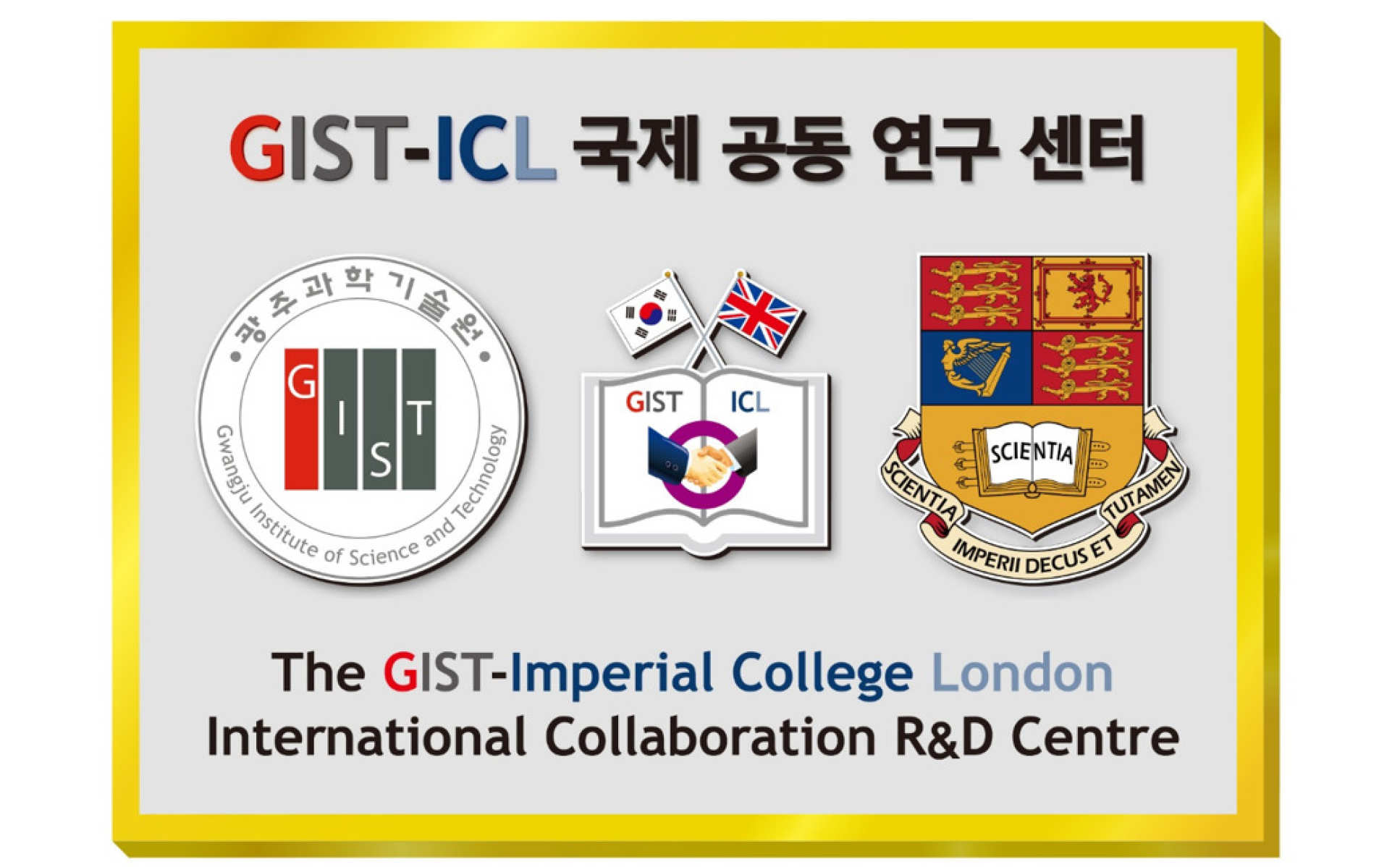 ICL-GIST International R&D Centre Logo