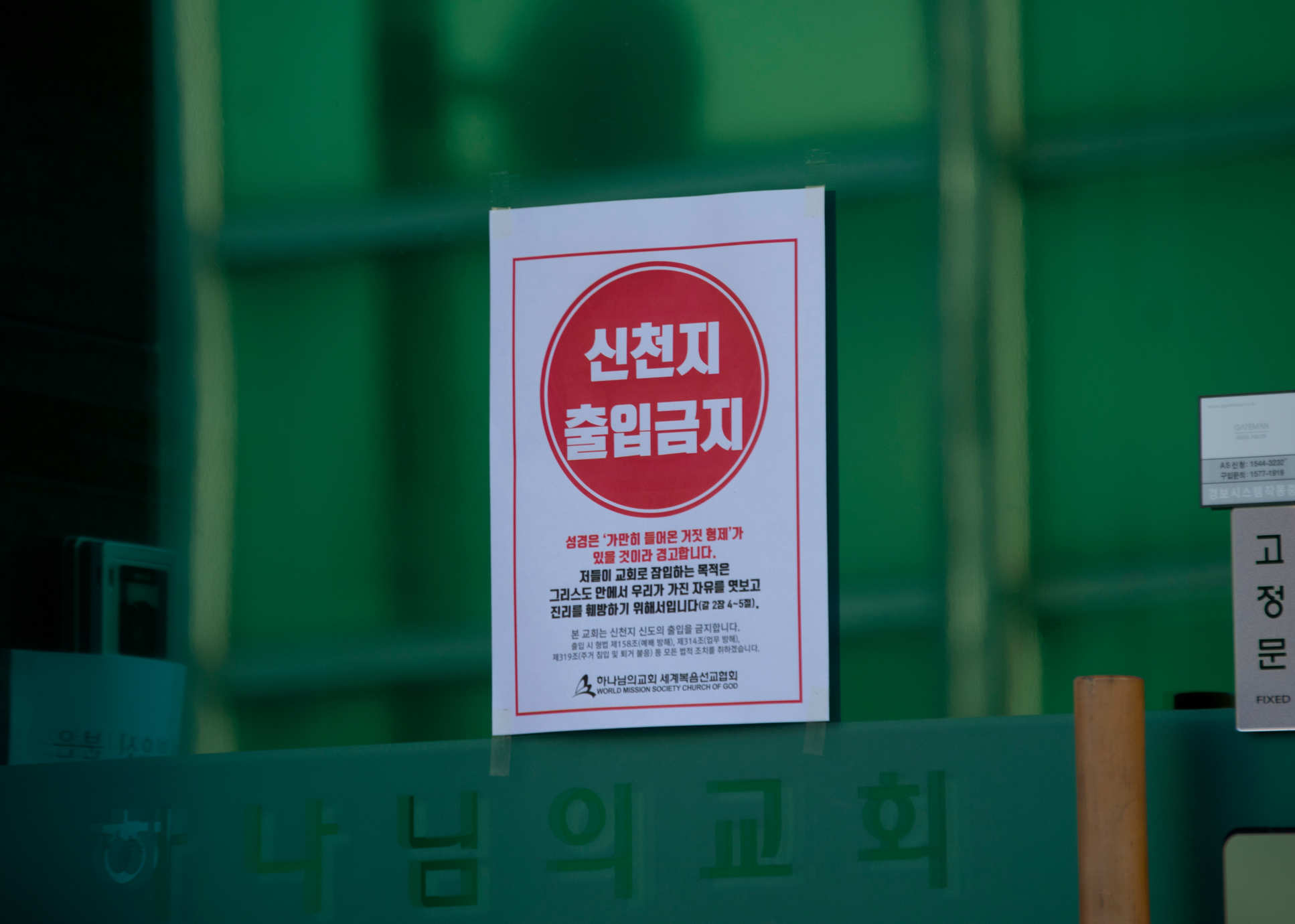 This sign at a Seoul church is telling members of the Shincheonji Church that they are not permitted entry.